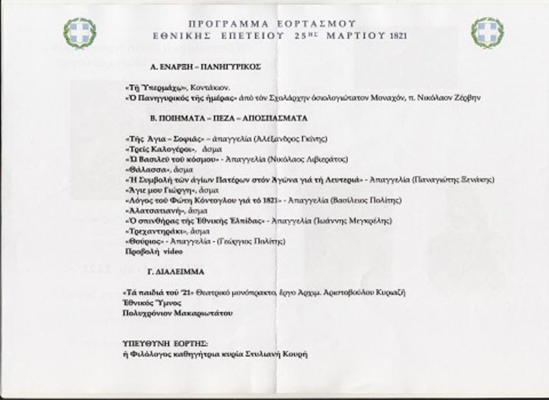 The program of the school celebrations