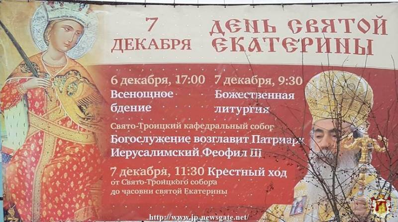 The Feast of St. Catherine at the H. Church of the Holy Trinity in Ekaterinburg, officiated by His Beatitude